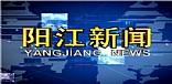 2013年6月23日阳江新闻